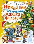 Книга Новый год с Чебурашкой и дядей Фёдором