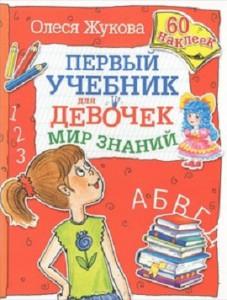 Книга Мир знаний. Первый учебник для девочек