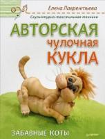 Книга Авторская чулочная кукла. Забавные коты