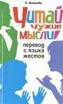 Книга Читай чужие мысли! Перевод с языка жестов