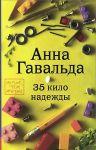 Книга 35 кило надежды