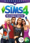 игра The Sims 4: Веселимся вместе (PS4)