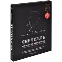 Книга Черчилль. Величайший из британцев