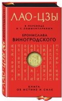 Книга Книга об истине и силе. В переводе и с комментариями Б. Виногродского