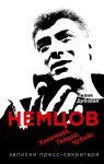 Книга Немцов, Хакамада, Гайдар, Чубайс. Записки пресс-секретаря