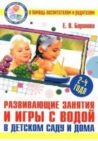 Книга Развивающие занятия и игры с водой в детском саду и дома