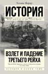 Книга Взлет и падение Третьего Рейха