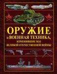 Книга Оружие и военная техника, изменившие ход Великой Отечественной войны
