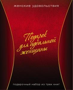Книга Подарок для идеальной женщины (подарочный комплект из 3 книг)