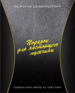 Книга Подарок для настоящего мужчины (подарочный комплект из 3 книг)