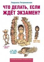 Книга Что делать, если ждет экзамен?