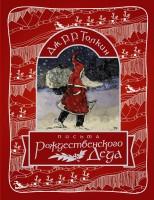 Книга Письма Рождественского деда