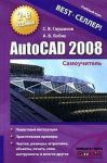Книга AutoCad 2008