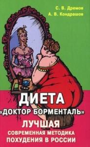 """Книга «диета """"доктор борменталь"""". Лучшая современная методика."""