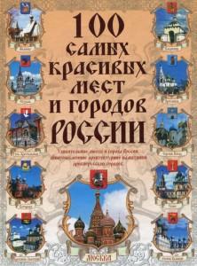 Книга 100 самых красивых мест и городов России