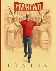 Книга Мангал