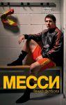 Книга Месси. Гений футбола