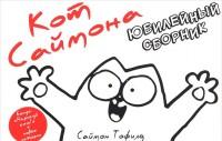 Книга Кот Саймона: Юбилейный сборник
