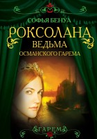 Книга Роксолана. Ведьма Османского гарема