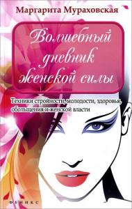Книга Волшебный дневник женской силы: техники стройности, молодости, здоровья, обольщения и женской власти