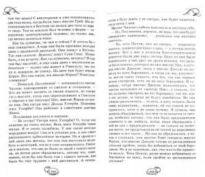фото страниц Все истории о Поллианне #2