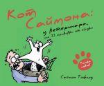 Книга Кот Саймона 6. У ветеринара, или 33 прививки от скуки