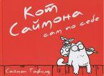 Книга Кот Саймона сам по себе