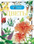 Книга Цветы (ДЭР)