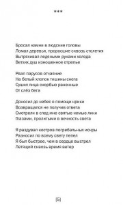 фото страниц Стихи #3