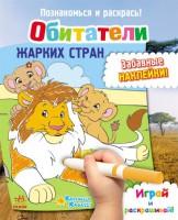 Книга Обитатели жарких стран