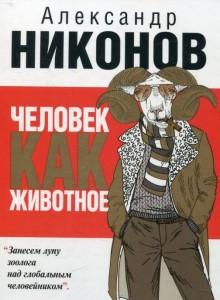 Книга Человек как животное