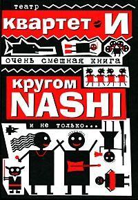 Книга Очень смешная книга. Кругом Nashi и не только…