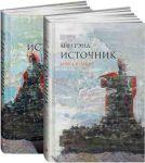 Книга Источник (комплект из 2 книг)