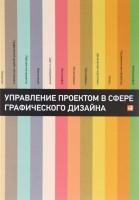 Книга Управление проектом в сфере графического дизайна. 2-е издание