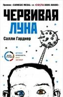 Книга Червивая луна