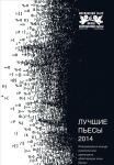 Книга Лучшие пьесы 2014