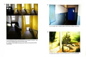 фото страниц Как продать квартиру выгодно: Вложите минимум, получите максимум. Хоум-стейджинг #5