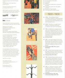фото страниц Искусство с 1900 года: модернизм, антимодернизм, постмодернизм #4