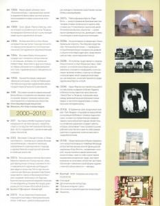 фото страниц Искусство с 1900 года: модернизм, антимодернизм, постмодернизм #5