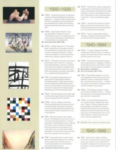 фото страниц Искусство с 1900 года: модернизм, антимодернизм, постмодернизм #8