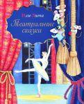 Книга Театральные сказки