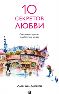 Книга Десять секретов Любви. Современная притча о мудрости и любви