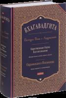 Книга Бхагавадгита: беседы Бога с Арджуной. Царственная наука богопознания
