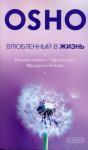 Книга Влюбленный в жизнь: размышления о 'Заратустре' Фридриха Ницше