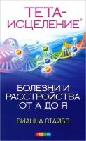 Книга Тета-исцеление: болезни и расстройства от А до Я