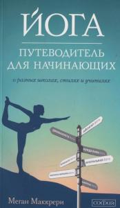 Книга Йога. Путеводитель для начинающих. О различных школах, стилях и учителях