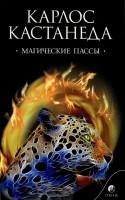 Книга Магические пассы: практическая мудрость шаманов древний Мексики