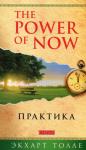 Книга Практика 'Power of Now'