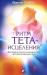 Книга Ритм Тета-исцеления. Для создания сильного и красивого тела и достижения идеального веса