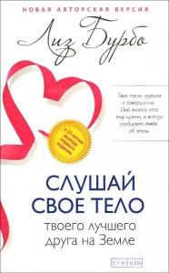 Книга Слушай свое тело - твоего лучшего друга